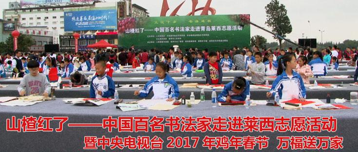 视频:山楂红了——中国百名书法