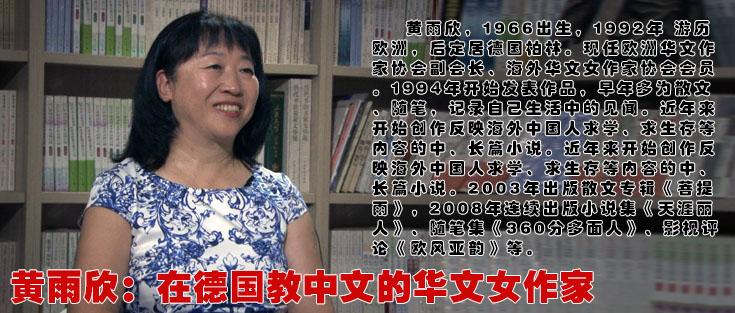 黄雨欣:在德国教中文的华文女作