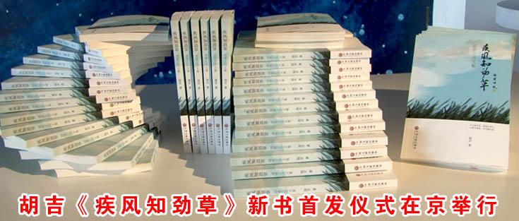 视频:胡吉《疾风知劲草》新书首