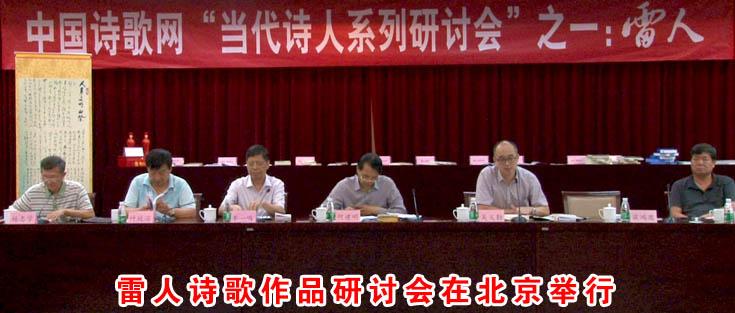 视频:雷人诗歌作品研讨会在北京