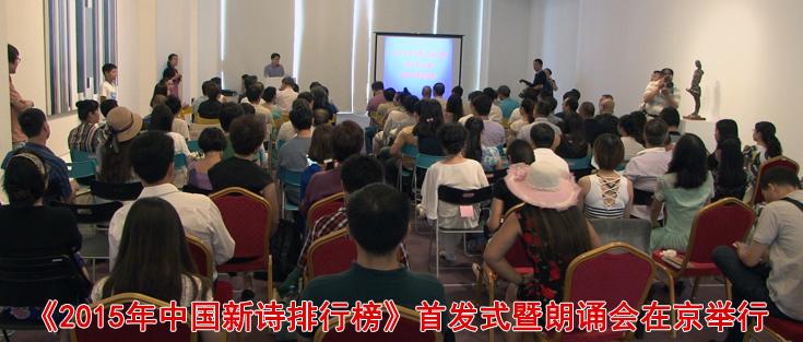 视频专题:《2015年中国新诗排行