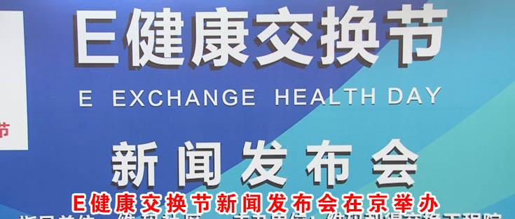 视频:E健康交换节新闻发布会在京