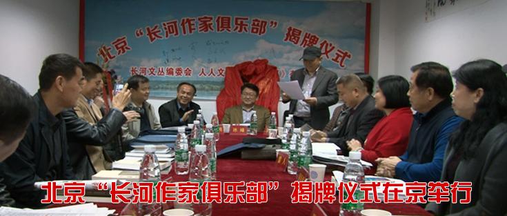 """视频:北京""""长河作家俱乐部""""揭"""