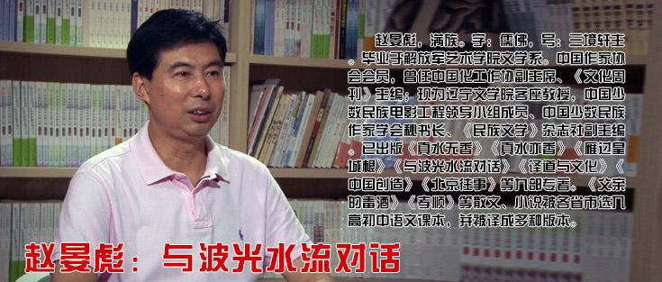 赵晏彪:与波光水流对话