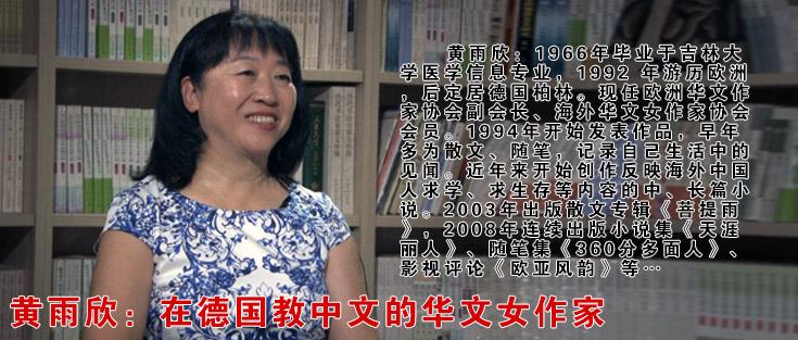 黄雨欣  :在德国教中文的华文女作