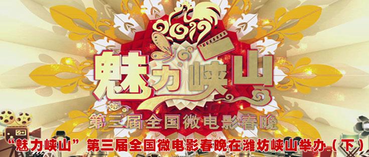 """""""魅力峡山""""第三届全国微电影春"""