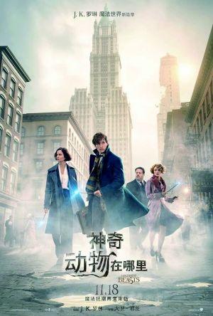 《神奇动物在哪里》电影剧本中文版将上市