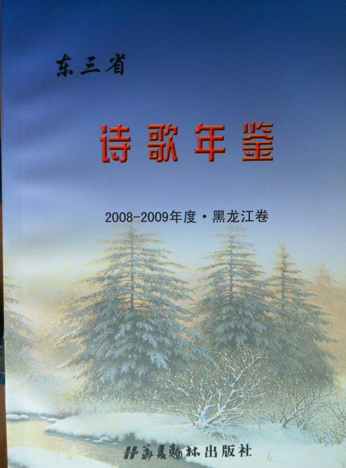 word诗歌背景封面-东三省诗歌年鉴 2015 2016年卷征稿