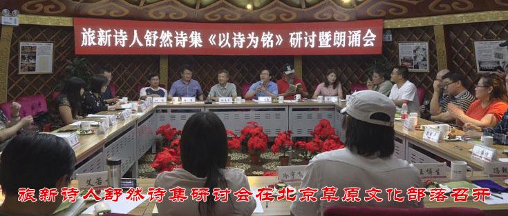 旅新诗人舒然诗集研讨会在北京草