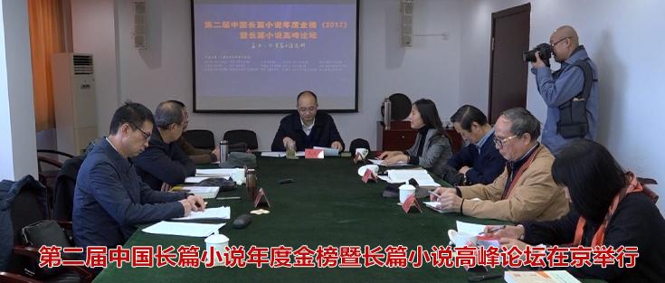 第二届中国长篇小说年度金榜暨长