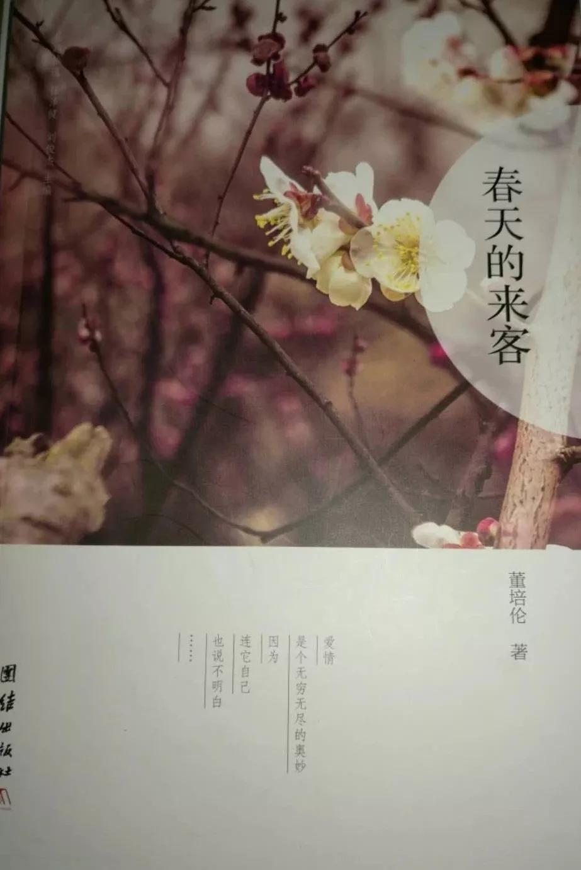 董培伦爱情诗集 春天的来客 出版