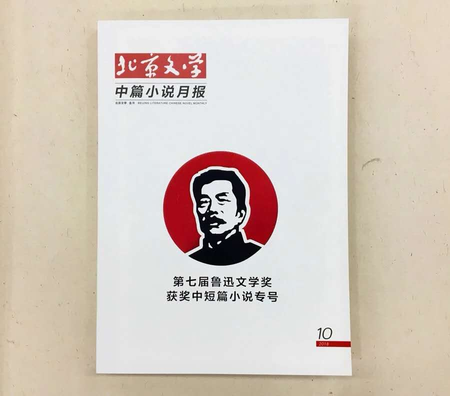 鲁xiaoshuo_《北京文学》鲁奖获奖小说专号热销